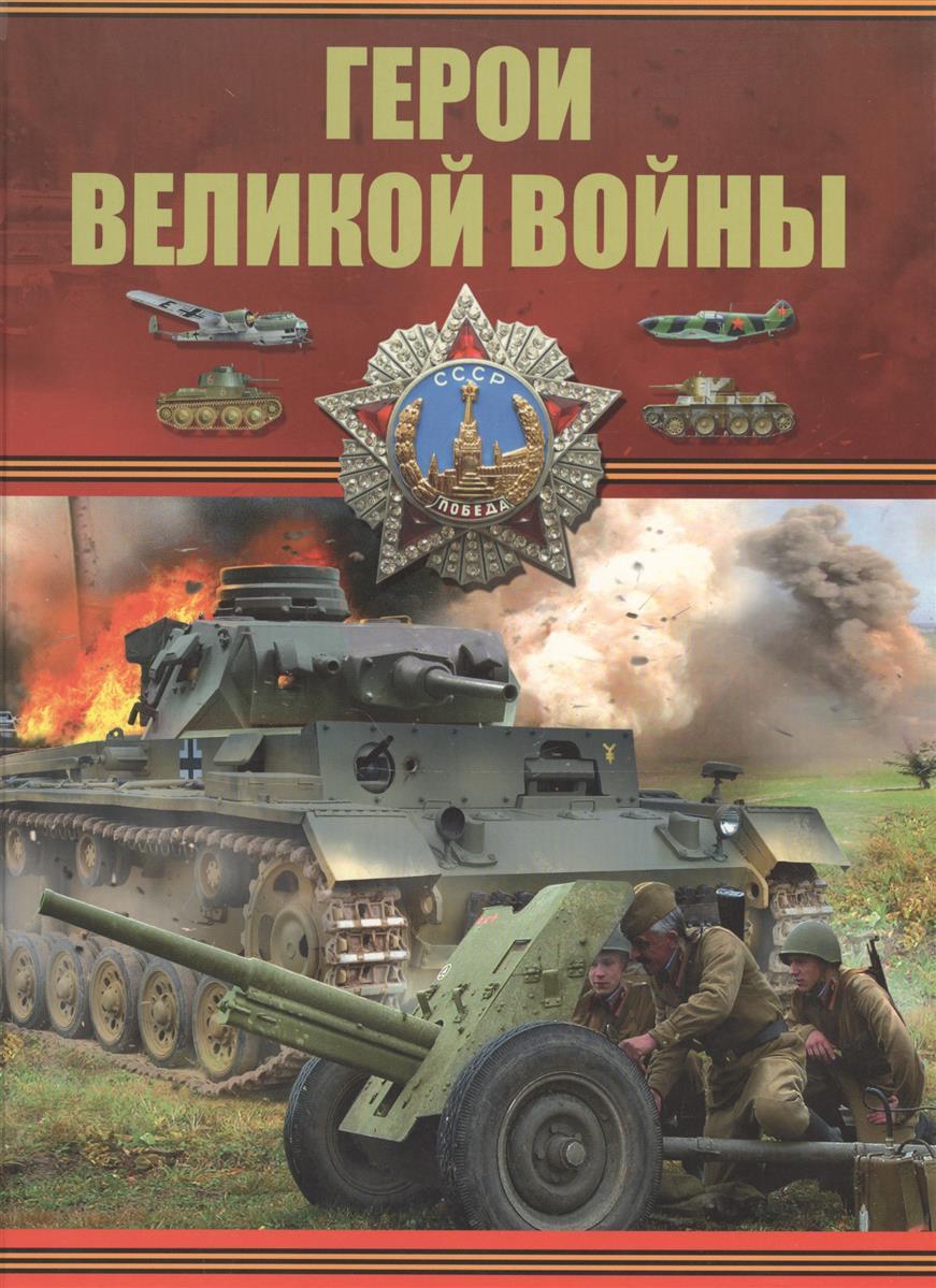 Проказов Б. Герои Великой войны