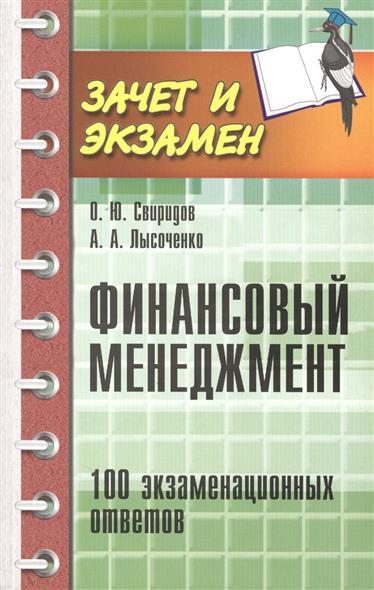 Финансовый менеджмент. 100 экзаменационных ответов