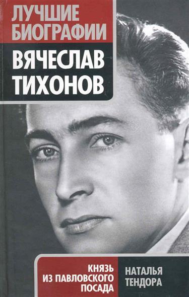 Вячеслав Тихонов Князь из Павловского Посада