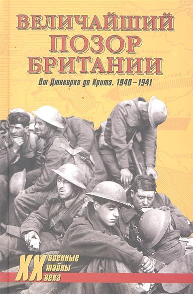 Величайший позор Британии От Дюнкерка до Крита 1940-1941