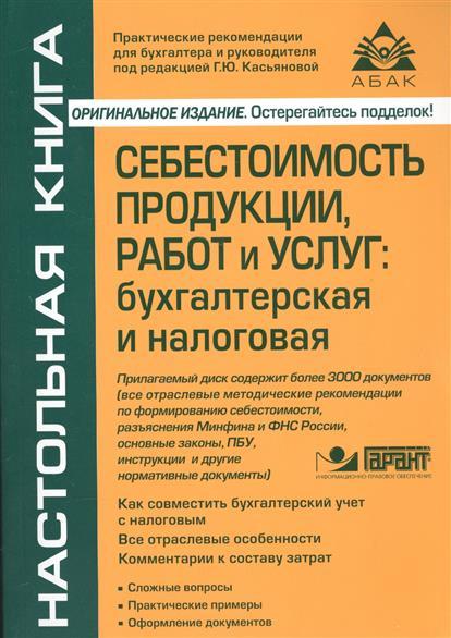 Себестоимость продукции, работ и услуг: бухгалтерская и налоговая (+CD)