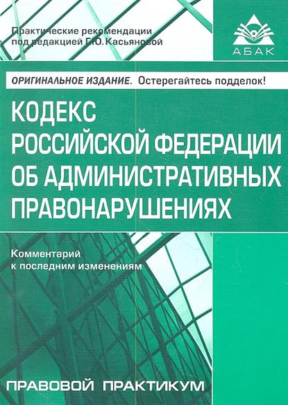 Кодекс Российской Федерации об административных правонарушениях. Комментарий к последним изменениям. Издание пятое, переработанное и дополненное