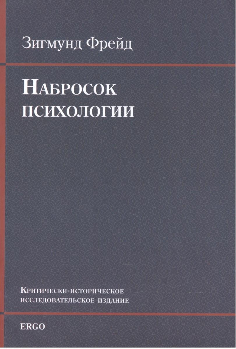 Фрейд З. Набросок психологии (+CD) cd ak фрейд з неудовлетворенность культурой mp3 jewel медиакнига