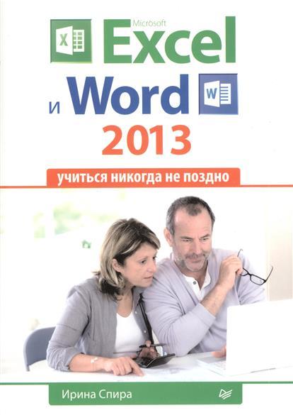 Спира И. Microsoft Excel и Word 2013. Учиться никогда не поздно