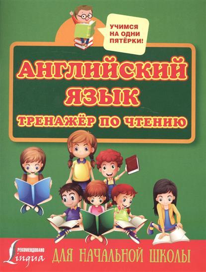 Английский язык. Тренажер по чтению для начальной школы
