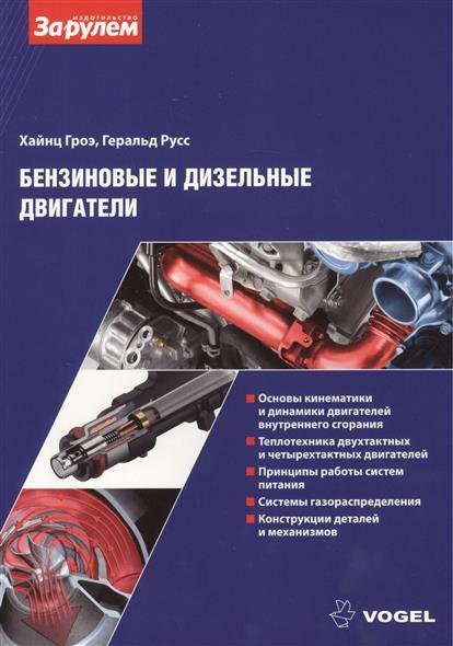 Гроэ Х., Русс Г. Бензиновые и дизельные двигатели