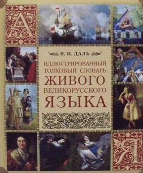 Иллюстрированный толковый словарь живого великорусского языка от Читай-город