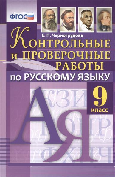 Черногрудова Е.: Контрольные и проверочные работы по русскому языку. 9 класс