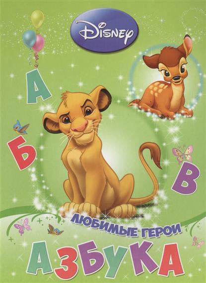 Ковалева Е. Азбука. Любимые герои ISBN: 9785378254071 ковалева е азбука любимые герои
