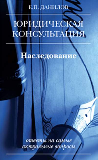 Данилов Е. Наследование