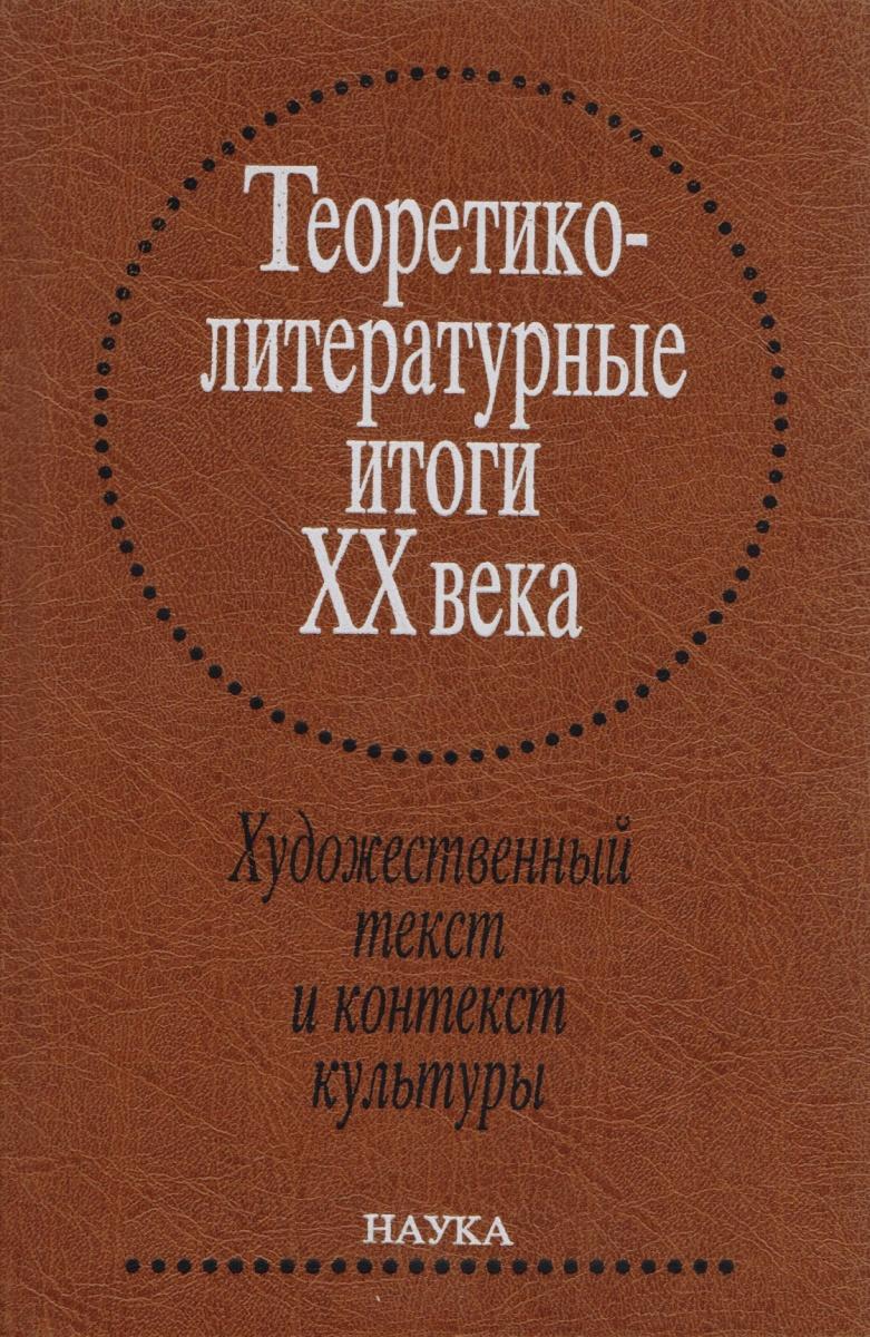 Теоретико-литературные итоги XX века. Том 2. Художественный текст и контекст культуры