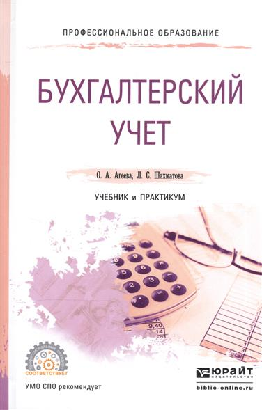 Агеева О.: Бухгалтерский учет. Учебник и практикум для СПО