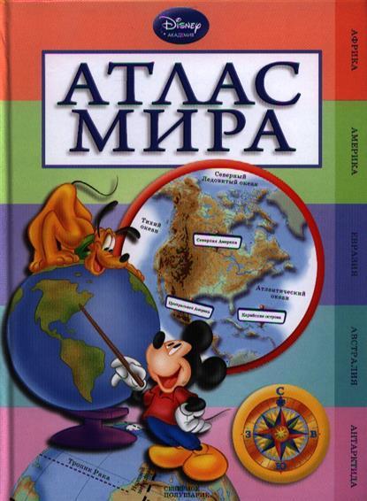 Жилинская А. (ред.) Атлас мира жилинская а ред азбука