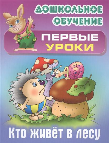 Лясковский В. Кто живет в лесу е краснушкина кто живет в саванне