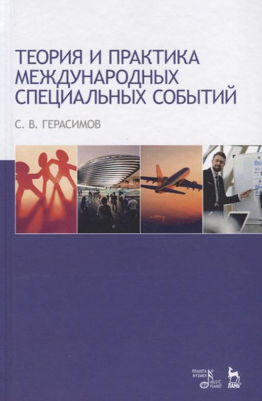 Герасимов С. Теория и практика международных специальных событий. Учебное пособие все цены