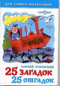 Чуковский К. 25 загадок и 25 отгадок к и чуковский бармалей