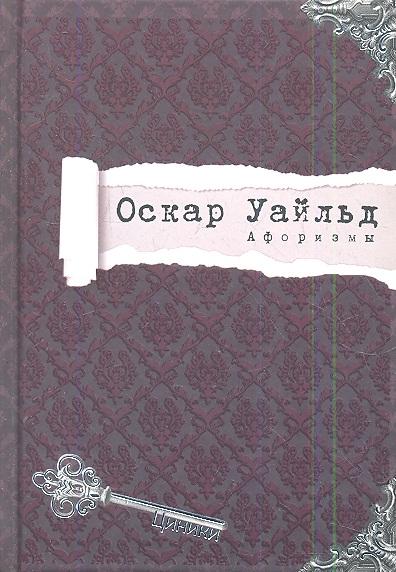 Уайльд О. Оскар Уайльд. Афоризмы ISBN: 9786175703199 уайльд о уайльд сказки дом чтение