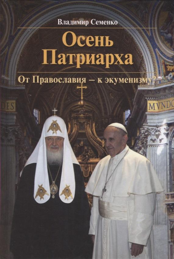 Семенко В. Осень Патриарха. От Православия - к экуменизму?