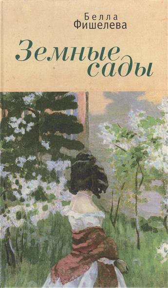 Земные сады: стихи