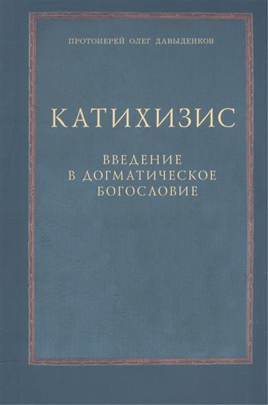 Протоиерей Олег Давыденков Катихизис. Введение в догматическое богословие. Курс лекций ISBN: 9785742909835 цена