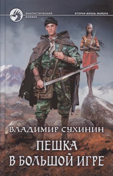 Сухинин В. Пешка в большой игре ISBN: 9785992224863 пешка в большой игре акция прикрытия основная операция