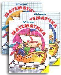 Петерсон Л. Математика 1 кл Учебник 3тт просвещение перова математика 9 кл учебник viii вид