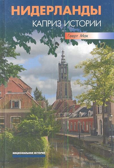 Мак Г. Нидерланды. Каприз истории