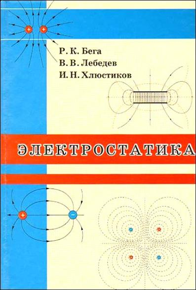 Электростатика Уч. пос.