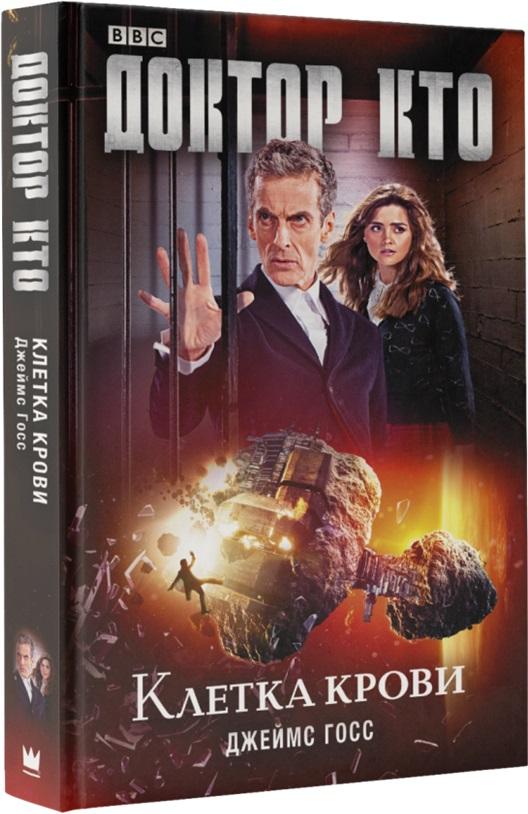 Госс Дж. Доктор Кто: Клетка крови джеймс госс дэвид ллевелин дженнифер колган джастин ричардс доктор кто легенды асхильды