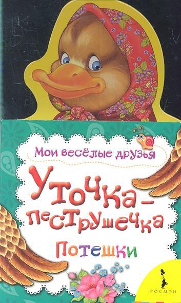 Купряшова С.: Уточка-пеструшечка