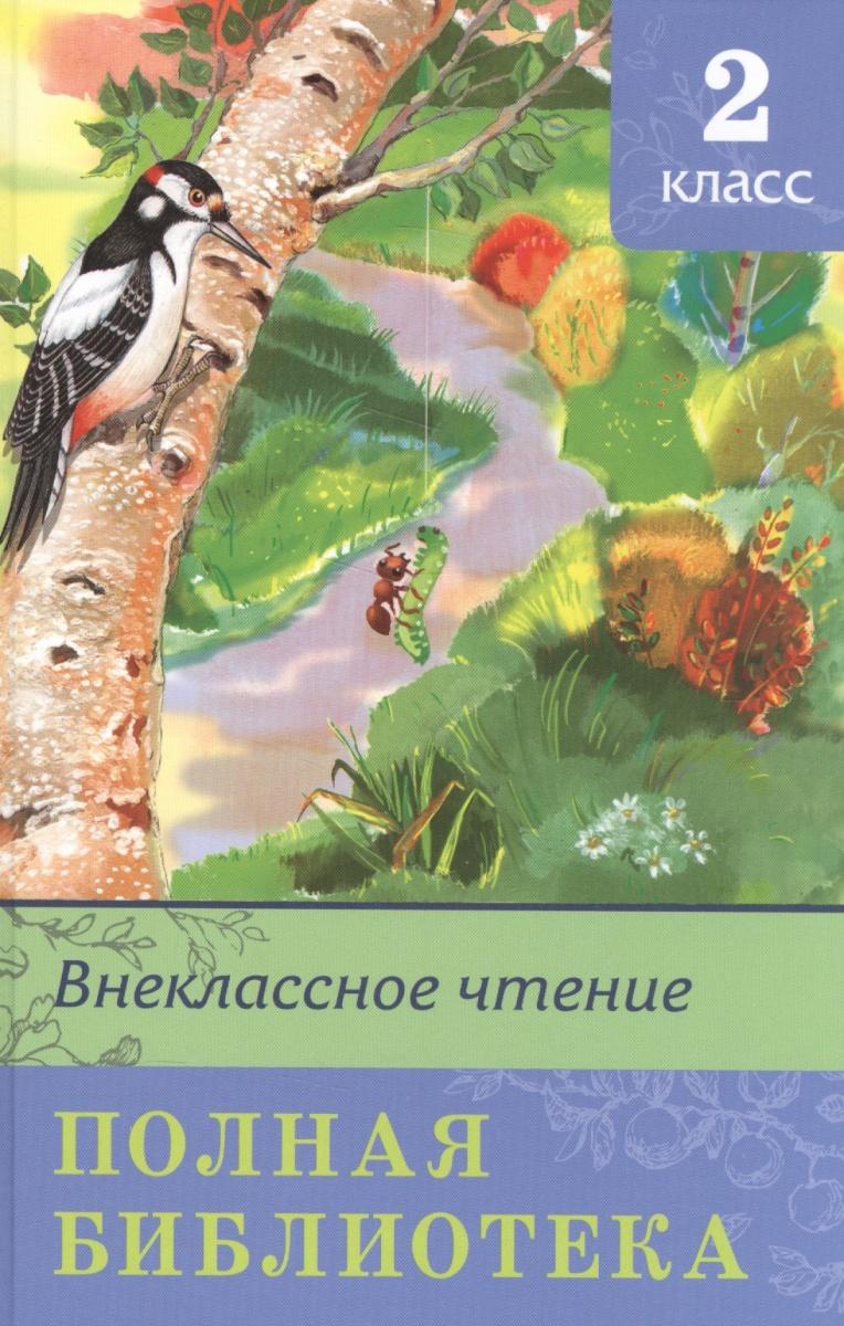 Новосельцева А., Фадеева Е. (ред.) Внеклассное чтение. Полная библиотека. 2 класс внеклассное чтение 1 класс