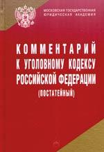 Комм. к УК РФ