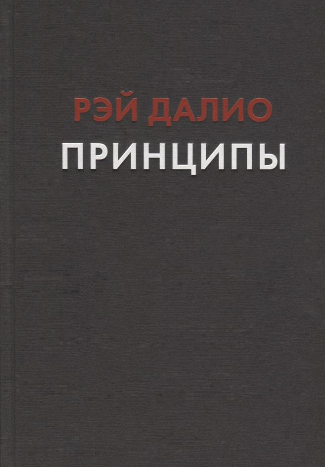 Далио Р. Принципы. Жизнь и работа
