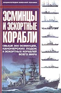 Эсминцы и эскортные корабли