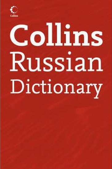 Collins Russian Dict HB 2 Ed collins gem russian dictionary