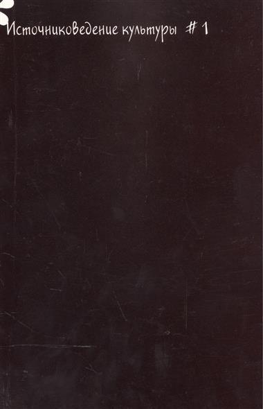 Источниковедение культуры. Альманах. Выпуск 1