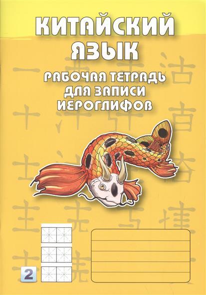 Китайский язык. Рабочая тетрадь для записи иероглифов. 2 уровень (желтая)