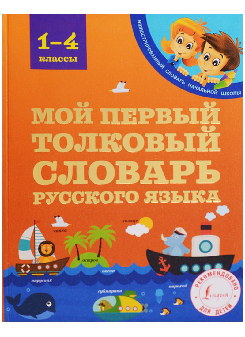 Алексеев Ф. Мой первый толковый словарь русского языка. 1-4 классы