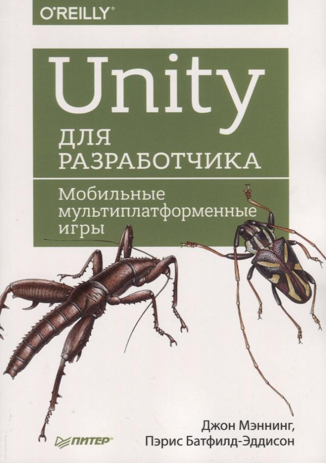 Мэннинг Дж., Батфилд-Эддисон П. Unity для разработчика. Мобильные мультиплатформенные игры гастон п css3 руководство разработчика