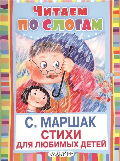 Стихи для любимых детей