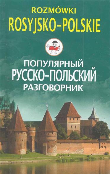 Популярный русско-польский разговорник