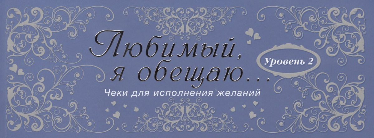 Дубенюк Н. (ред.) Любимый, я обещаю тебе... Уровень 2. Чеки для исполнения желаний love is любимая я обещаю тебе чеки для исполнения желаний