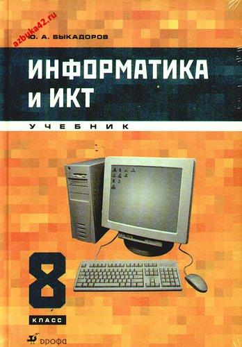 Информатика и ИКТ 8 кл