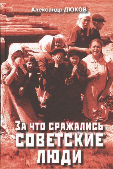 Дюков А. За что сражались советские люди