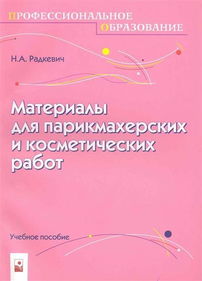 Материалы для парикмахерских и косметич. работ
