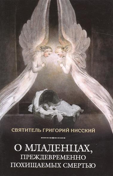 Григорий Нисский О младенцах, преждевременно похищаемых смертью григорий нисский святитель о блаженствах