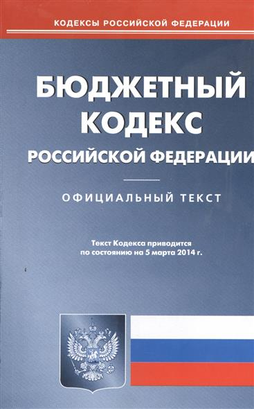 Бюджетный кодекс Российской Федерации
