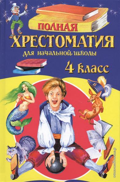 Жилинская А. (отв. ред.) Полная хрестоматия для начальной школы. 4 класс