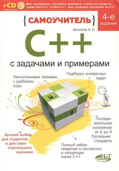 Васильев А. Самоучитель C++ с задачами и примерами (+ виртуальный CD). 4-е издание c语言上机实验指导