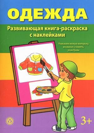 Смирнова М. (ред.) Одежда. Развивающая книга-раскраска с наклейками. Развиваем мелкую моторику, внимание и память, учим буквы